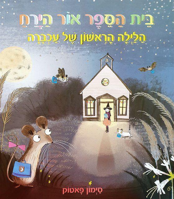 בית הספר אור הירח - הלילה הראשון של עכברה