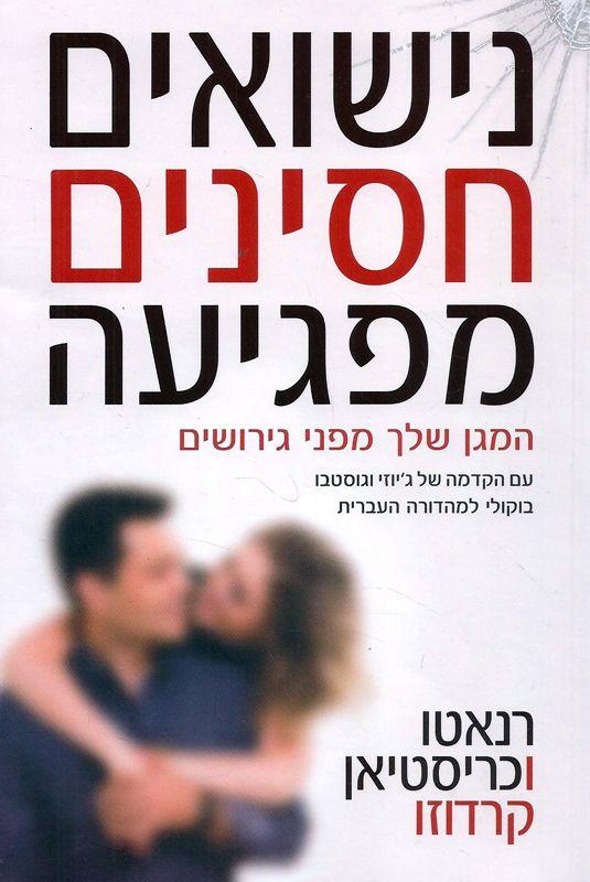 נישואים חסינים מפגיעה : המגן שלך מפני גירושים