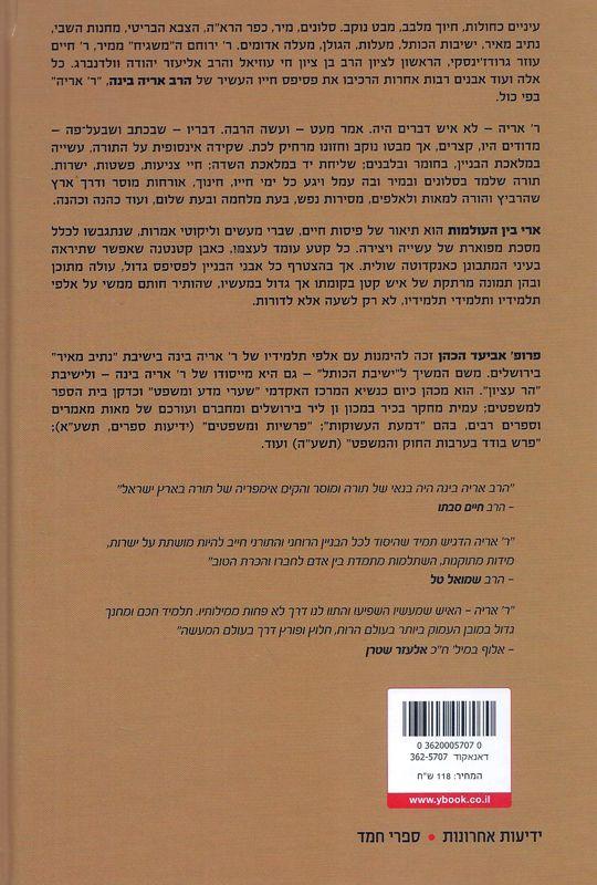 ארי בין העולמות : סיפור חייו ומשנתו של הרב אריה בינה-הכהן, אביעד19