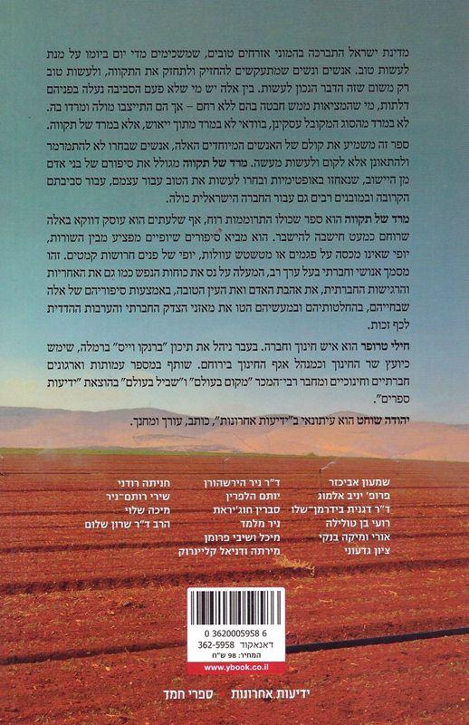 מרד של תקווה : סיפורים ישראליים מעוררי השראה-טרופר, חילי; שוחט, יהודה18