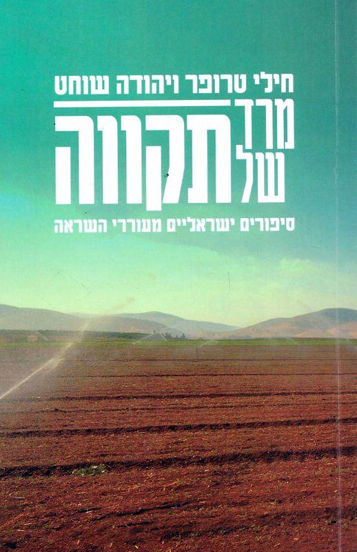 מרד של תקווה : סיפורים ישראליים מעוררי השראה