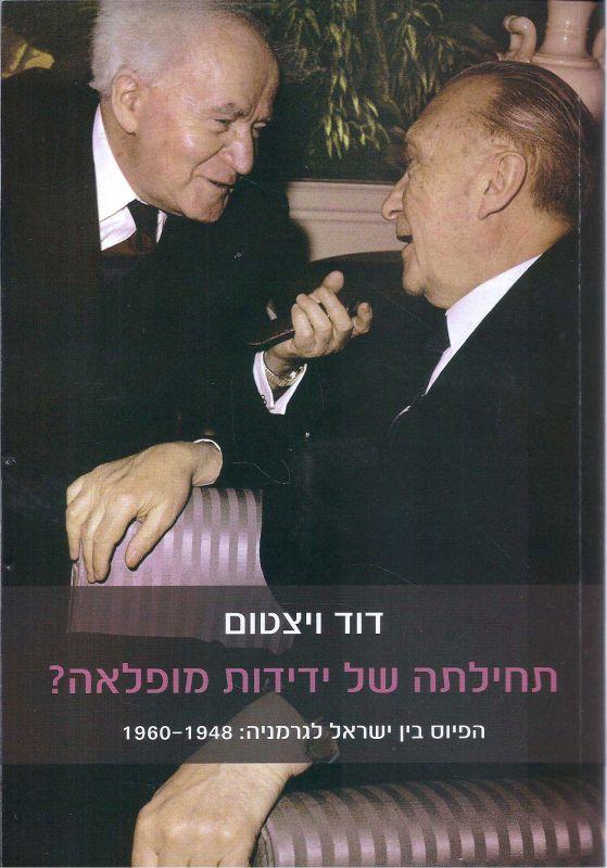תחילתה של ידידות מופלאה? : הפיוס בין ישראל לגרמניה: 1960-1948