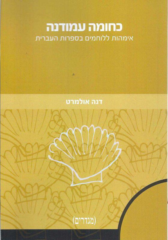 כחומה עמודנה : אימהות ללוחמים בספרות העברית