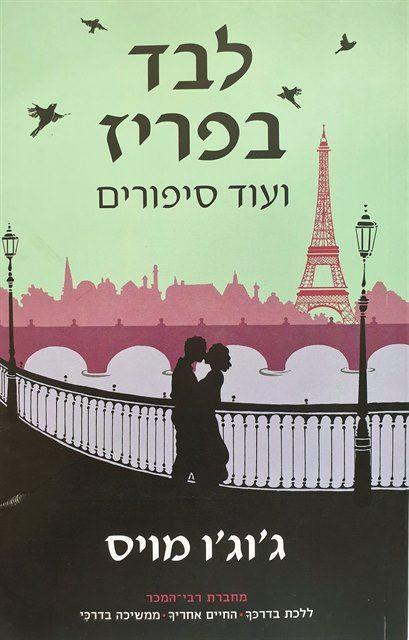 לבד בפריז ועוד סיפורים