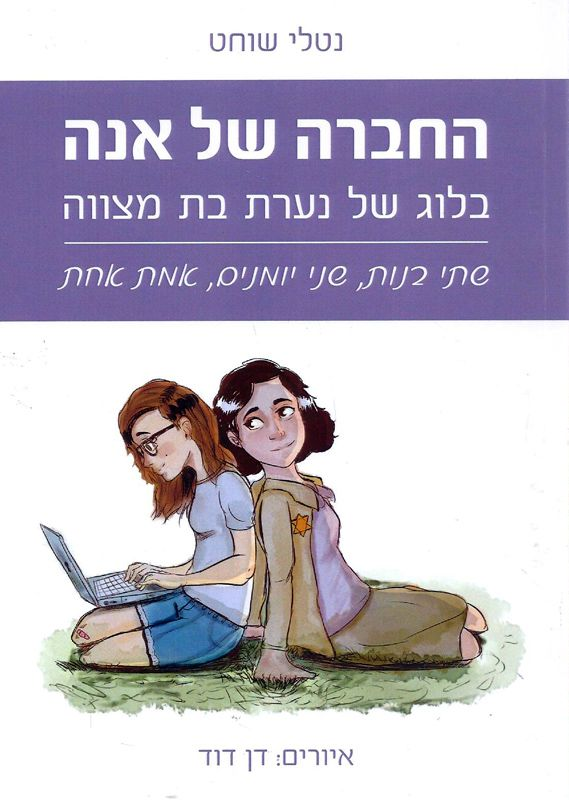 החברה של אנה - בלוג של נערת בת מצווה : שתי בנות, שני יומנים, אמת אחת