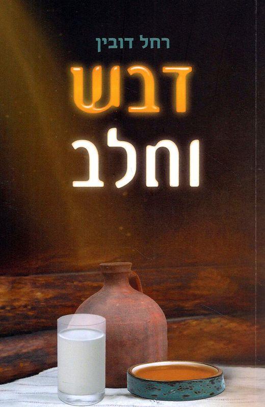 דבש וחלב : ועוד עשרה סיפורים