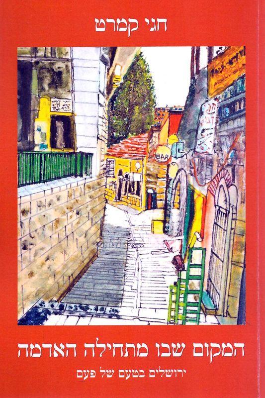 המקום שבו מתחילה האדמה : ירושלים בטעם של פעם : סיפורים
