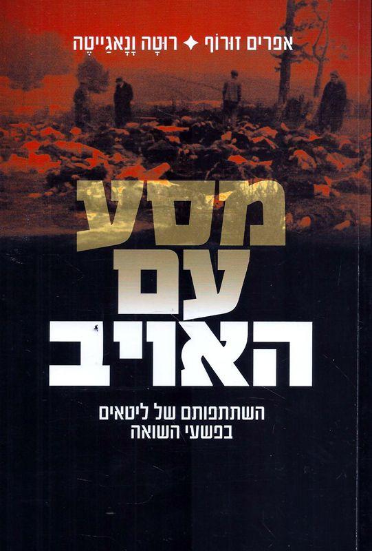 מסע עם האויב : השתתפותם של ליטאים בפשעי השואה