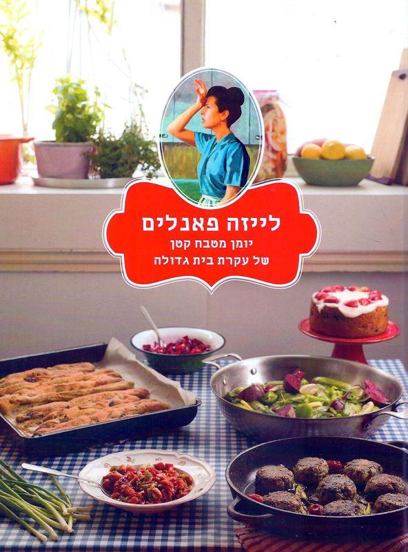 לייזה פאנלים : יומן מטבח קטן של עקרת בית גדולה