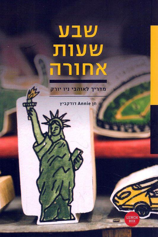 שבע שעות אחורה : מדריך לאוהבי ניו יורק