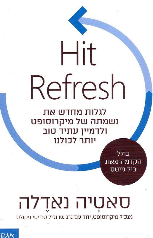 Hit Refresh : לגלות מחדש את נשמתה של מיקרוסופט ולדמיין עתיד טוב יותר לכולנו