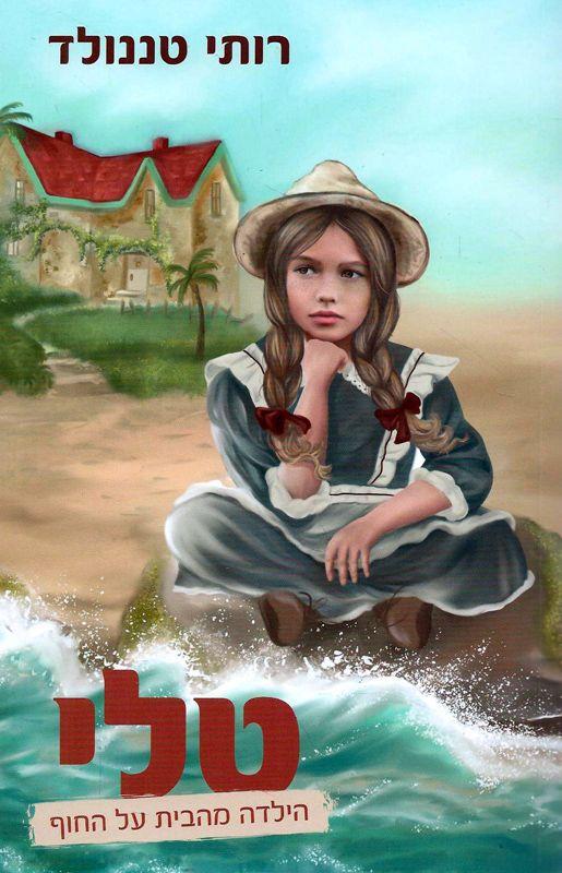 טלי : הילדה מהבית על החוף