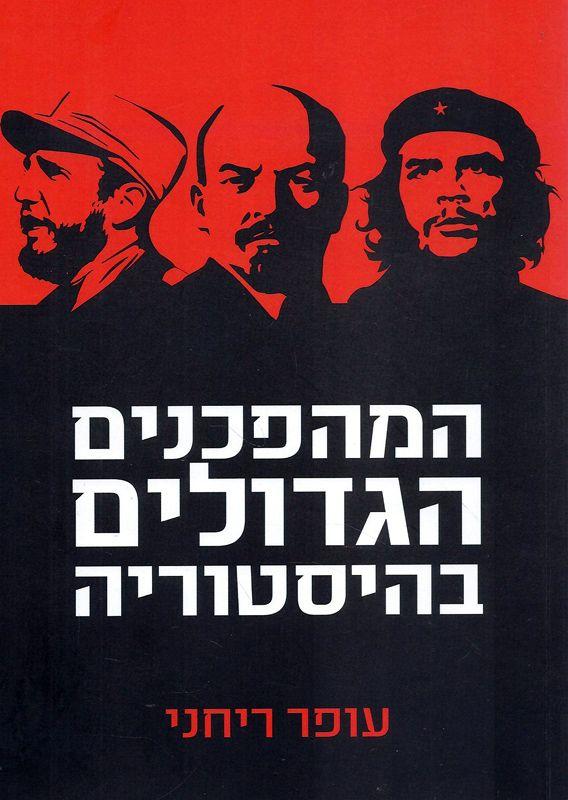 המהפכנים הגדולים בהיסטוריה