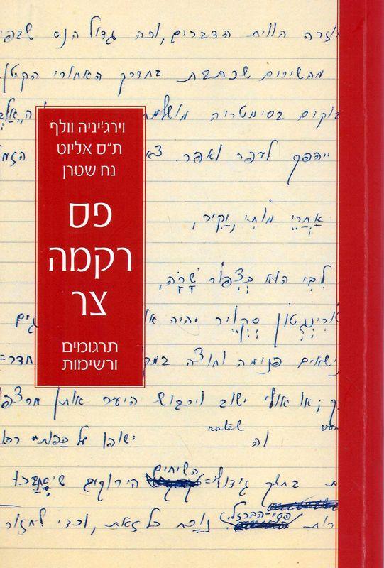 פס רקמה צר : תרגומים ורשימות