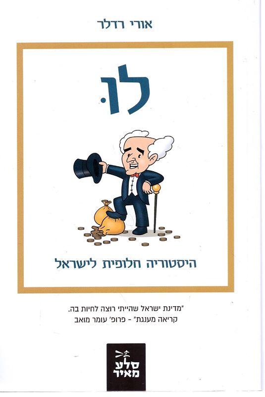 לו : היסטוריה חלופית לישראל