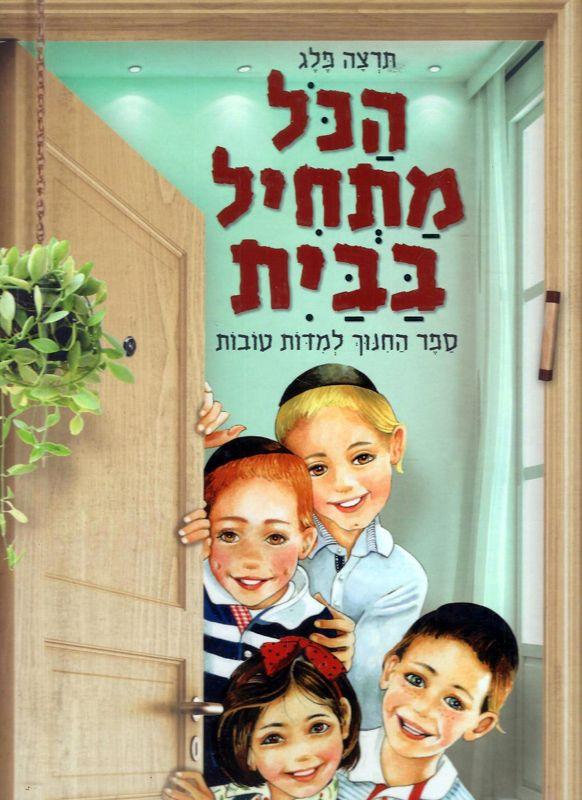 הכל מתחיל בבית : ספר החנוך למדות טובות