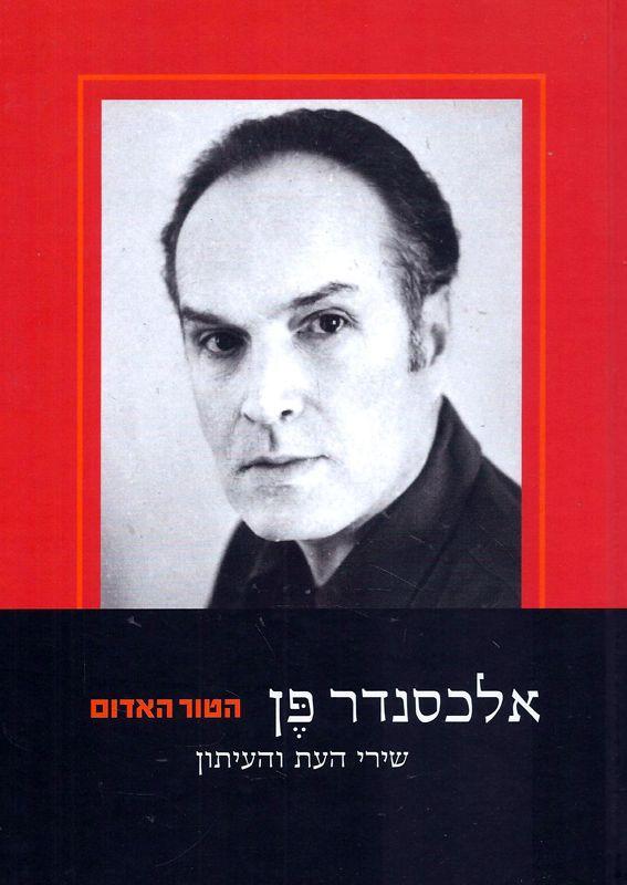 הטור האדום : שירי העת והעיתון של אלכסנדר פן