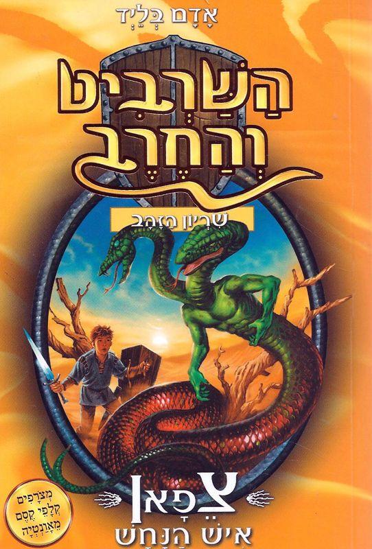 צפאן איש הנחש [10]