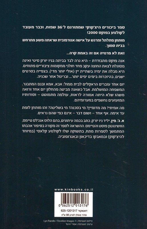 האישה בחלון-פין, א.ג'.2