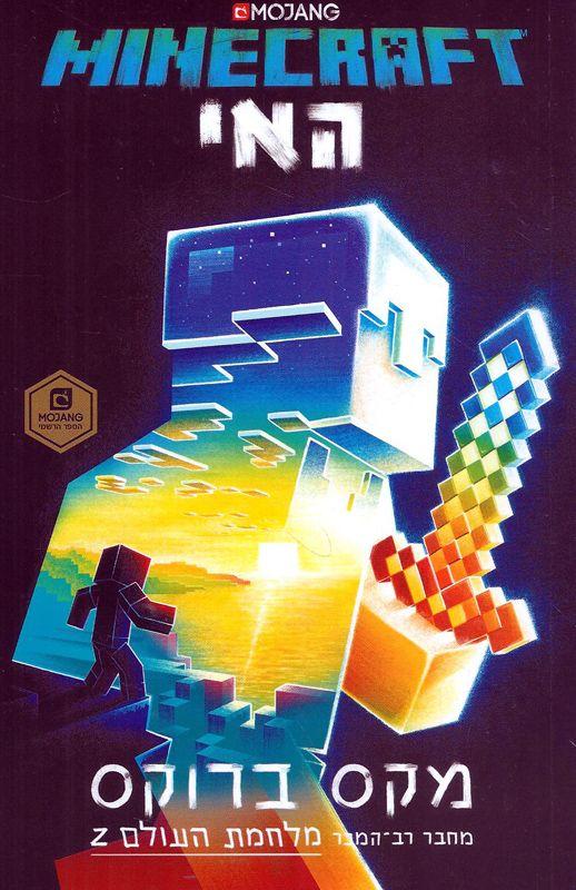 מיינקראפט : האי  Minecraft