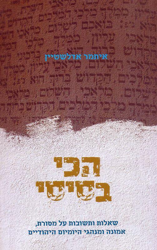 הכי בסיסי : שאלות ותשובות על מסורת, אמונה ומנהגי היומיום היהודיים