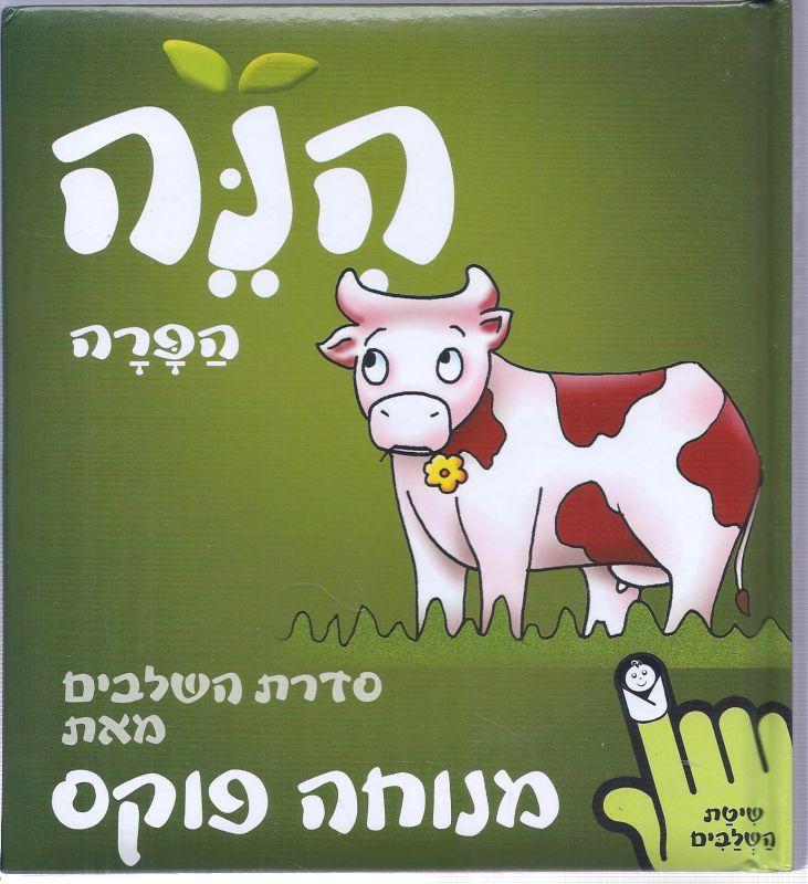 הנה הפרה