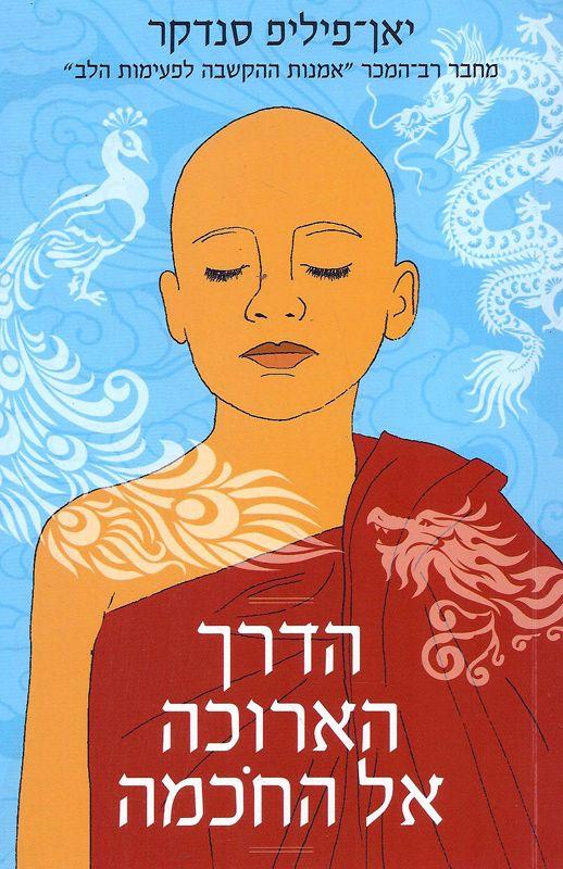 הדרך הארוכה אל החכמה : סודו של הנזיר הזקן