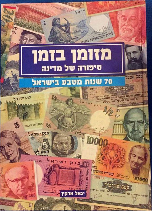 מזומן בזמן : סיפורה של מדינה, 70 שנות מטבע בישראל