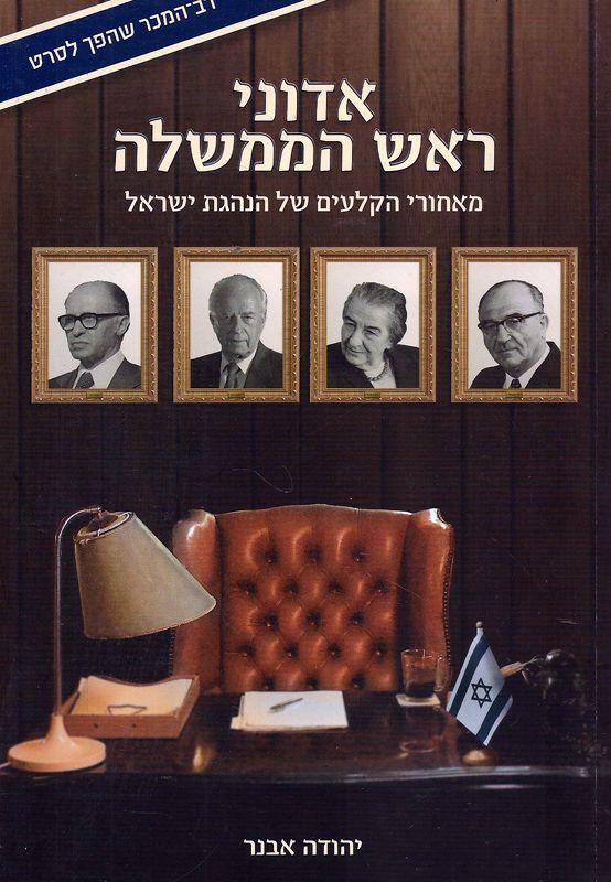 אדוני ראש הממשלה : מאחורי הקלעים של הנהגת ישראל