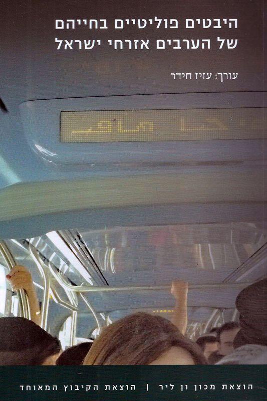 היבטים פוליטיים בחייהם של הערבים אזרחי ישראל