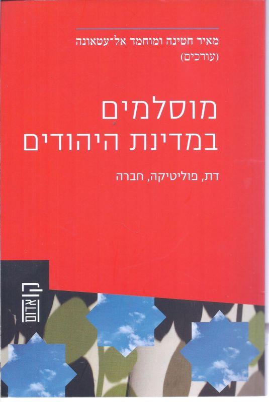 מוסלמים במדינת היהודים : דת, פוליטיקה, חברה