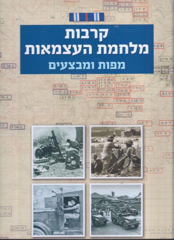 קרבות מלחמת העצמאות : מפות ומבצעים : תש