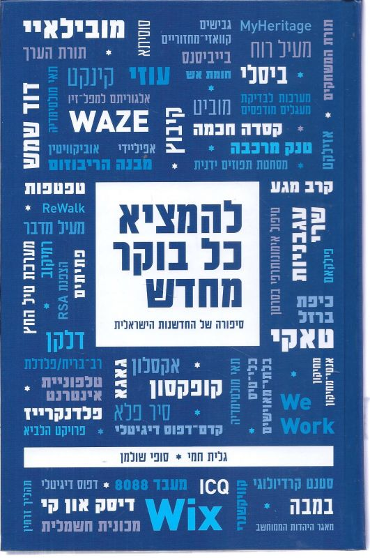 להמציא כל בוקר מחדש : סיפורה של החדשנות הישראלית-חמי, גלית; שולמן, סופי; חמי, גלית; שולמן, סופי18