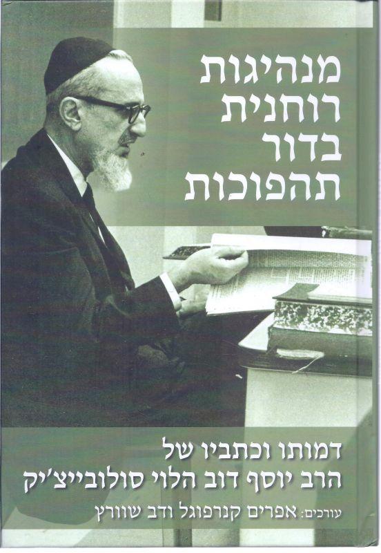מנהיגות רוחנית בדור תהפוכות : דמותו וכתביו של הרב יוסף דוב הלוי סולובייצ'יק
