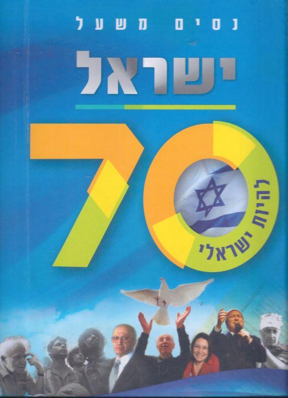 ישראל 70 : להיות ישראלי