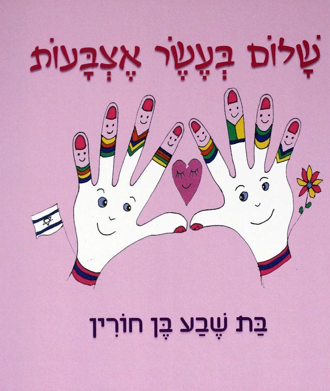 שלום בעשר אצבעות