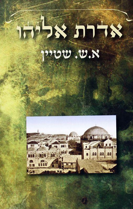 אדרת אליהו : סיפור שהוא היסטוריה
