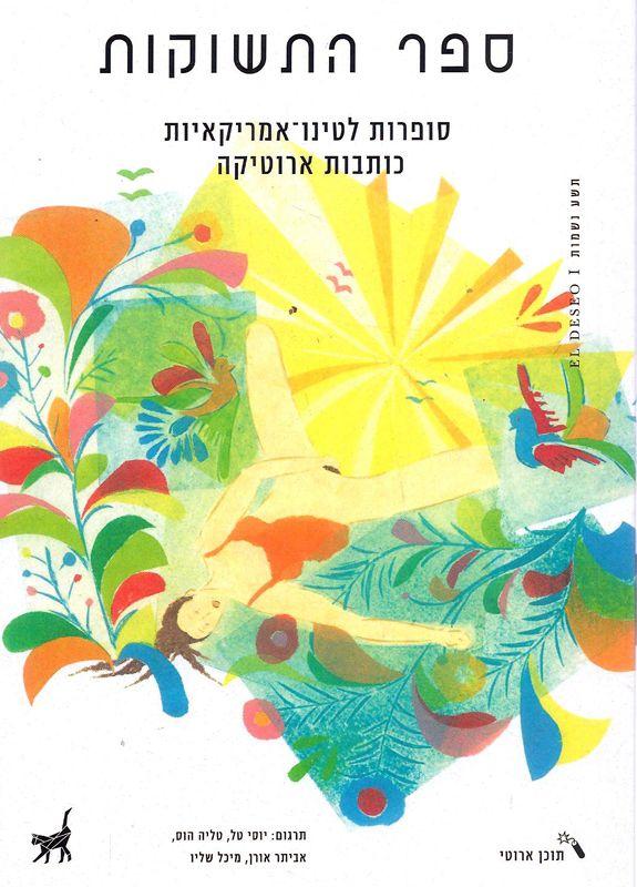 ספר התשוקות : סופרות לטינו-אמריקאיות כותבות ארוטיקה