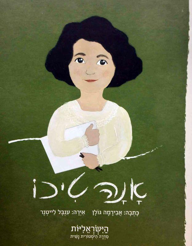 הישראליות- [3] אנה טיכו