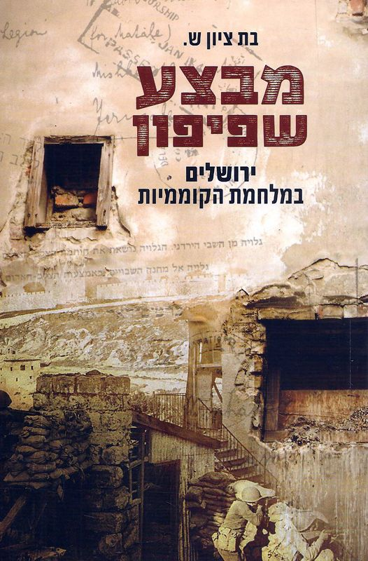 מבצע שפיפון : ירושלים במלחמת הקוממיות