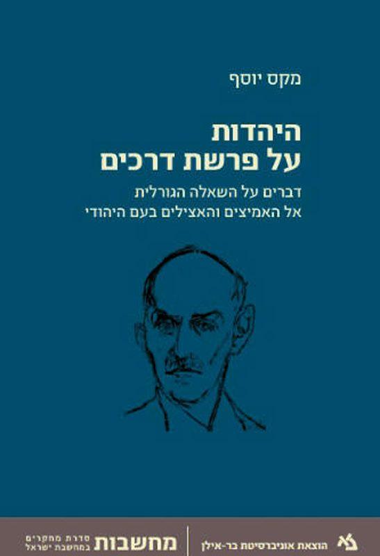 היהדות על פרשת דרכים : דברים על השאלה הגורלית, אל האמיצים והאצילים בעם היהודי