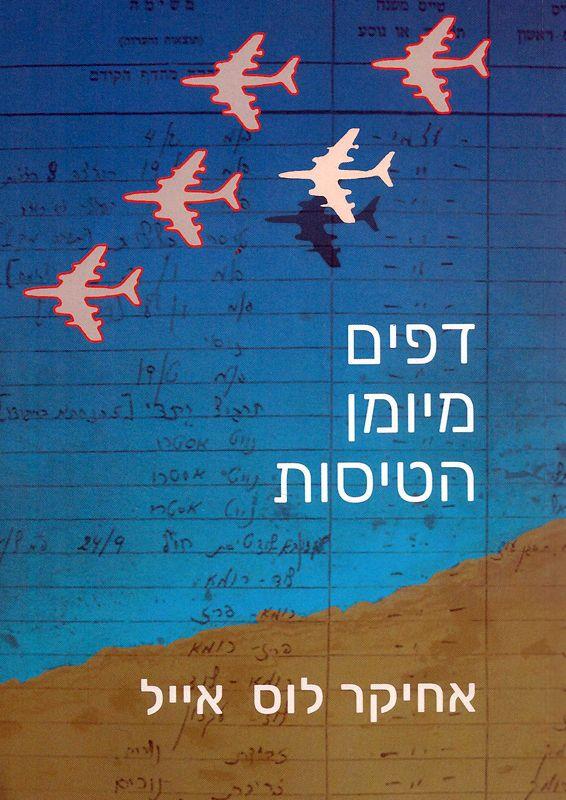 דפים מיומן הטיסות