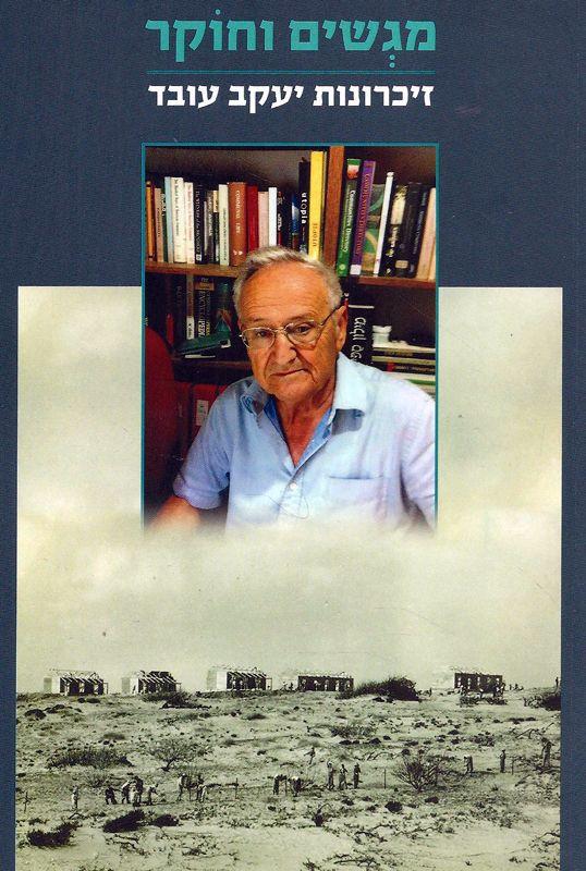 מגשים וחוקר : זיכרונות יעקב עובד