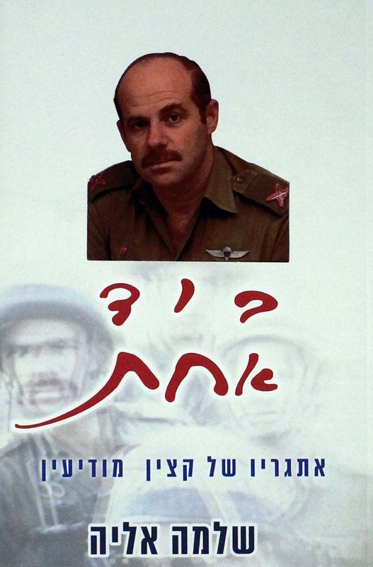 ביד אחת : אתגריו של קצין מודיעין