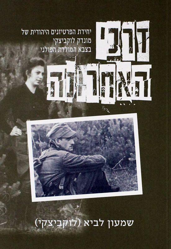 דרכי האחרונה : יחידת הפרטיזנים היהודית של מונדק לוקביצקי בצבא המולדת הפולני