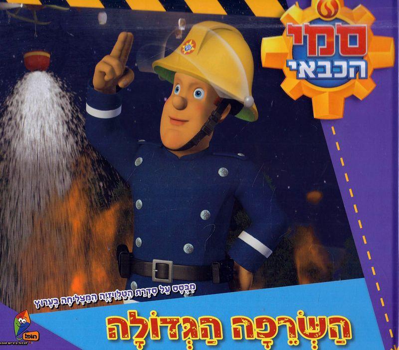השרפה הגדולה