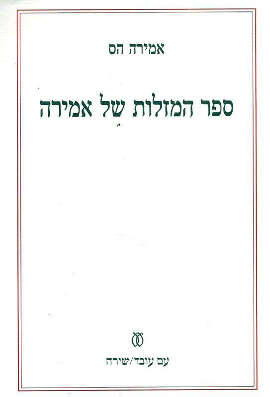 ספר המזלות של אמירה : שירים
