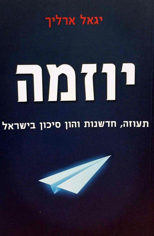 יוזמה: תעוזה, חדשנות והון סיכון בישראל