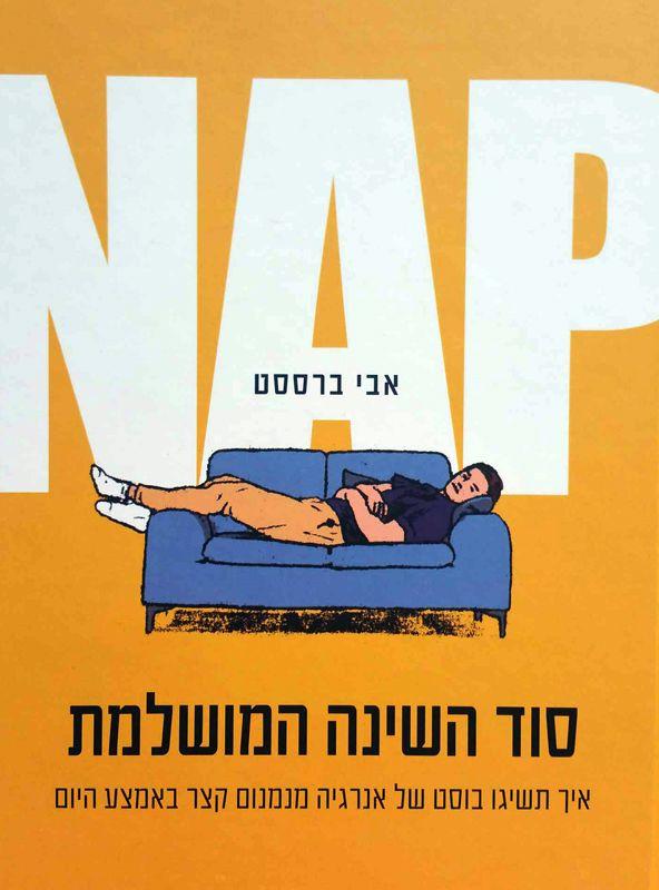 NAP : סוד השינה המושלמת