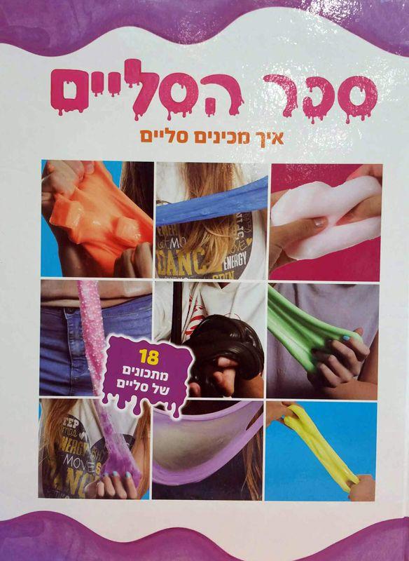 ספר הסליים : איך מכינים סליים